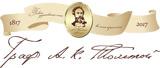 200-летие со дня рождения А.К. Толстого